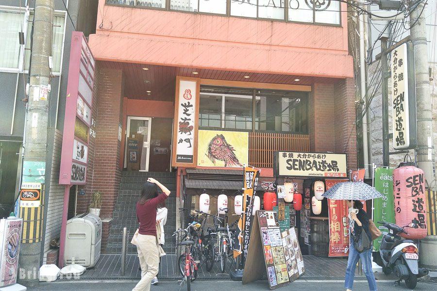心齋橋美食SENBA道場串燒居酒屋