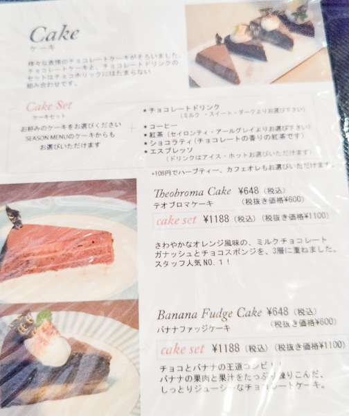 大阪美食La chocolate de Ek Chuah