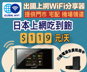 ❤️日本WiFi吃到飽分享機,每日只要119(BringYou讀者限定)