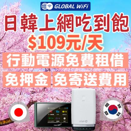 【GLOBAL WiFi】日韓Wifi吃到飽NT$109-3月限時優惠活動