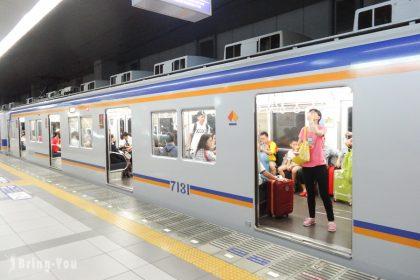 【大阪交通】如何從大阪關西機場到難波(大阪市區):南海電鐵搭乘交通攻略!