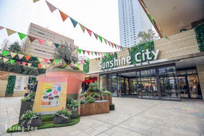 【東京池袋太陽城】Sunshine City 水族館、美食餐廳、逛街購物全攻略