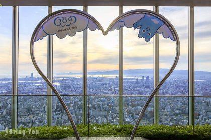 【阿倍野展望台】Harukas 300 觀景台門票、交通、夜間燈光秀、空中步道全攻略