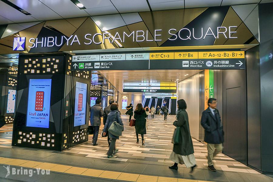 【澀谷新景點】Shibuya Scramble Square:超好逛東京購物商城美食、店家介紹