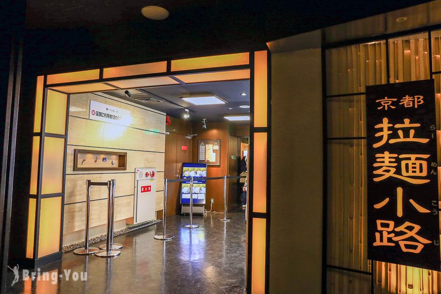 【京都車站拉麵小路必吃】京都ますたに、東京大勝軒、博多 一幸舍、富山拉麵