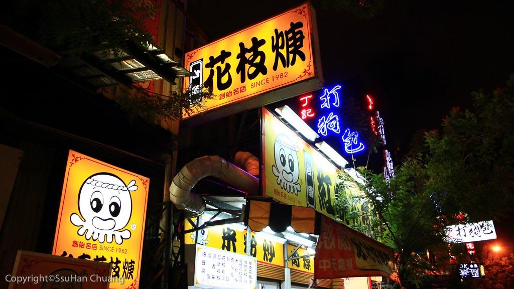 台南紅燒花枝羹-3