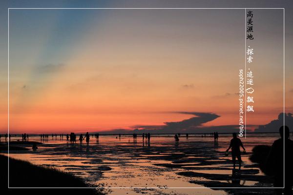 【台中夕陽景點】高美溼地:看日落 & 情侶約會、好友玩樂的好地方