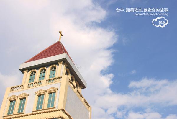 【台中圓滿教堂】霧峰歐風城堡婚紗景點,偶像劇敗犬女王拍攝地