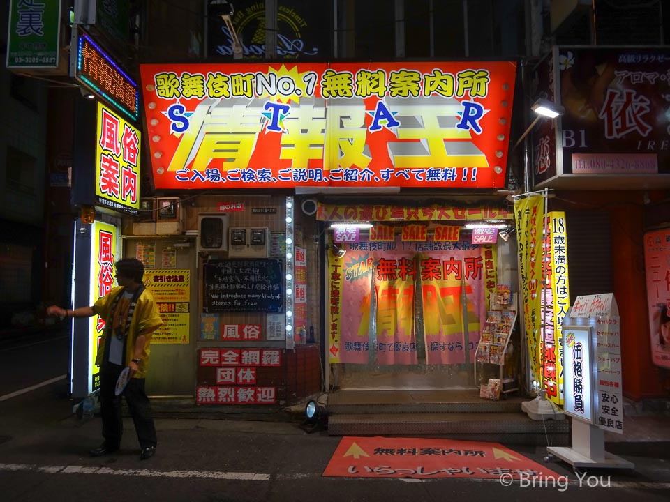 【東京新宿】歌舞伎町一番街:牛郎與拉客的風俗店 & 美食、住宿、景點攻略