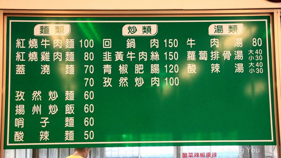 西安麵食館-11