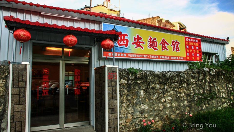 西安麵食館-18