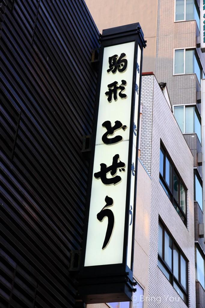 淺草美食-11