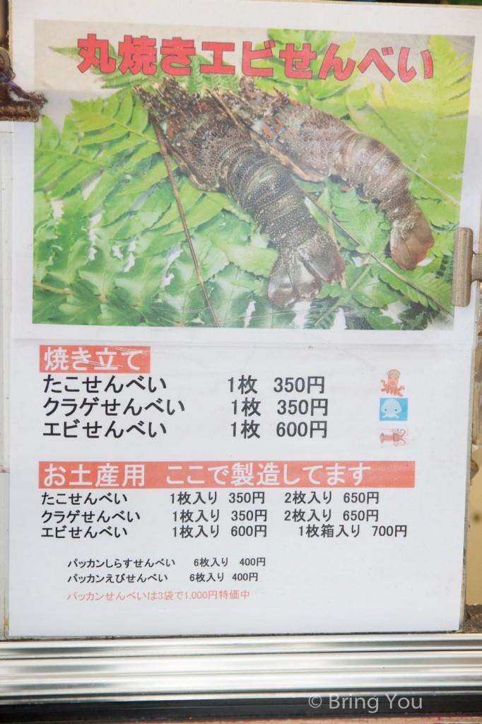 鐮倉美食-24