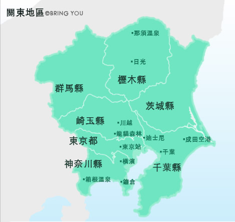 東京近郊景點