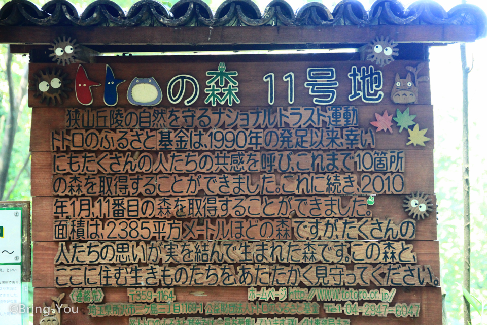 龍貓森林-24