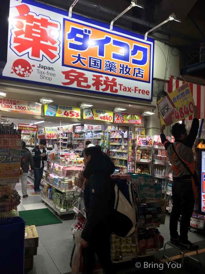 阿美橫町藥妝店