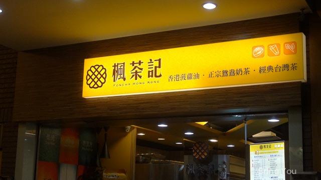 楓茶記-10