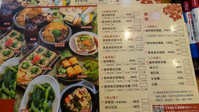 江豪記臭豆腐-11