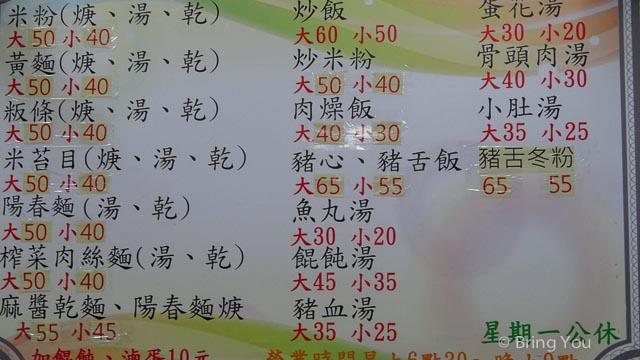 高雄美食-15