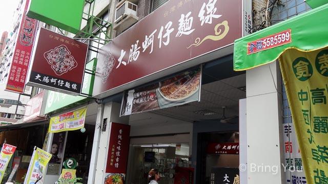 鹿港王麵線羹-12