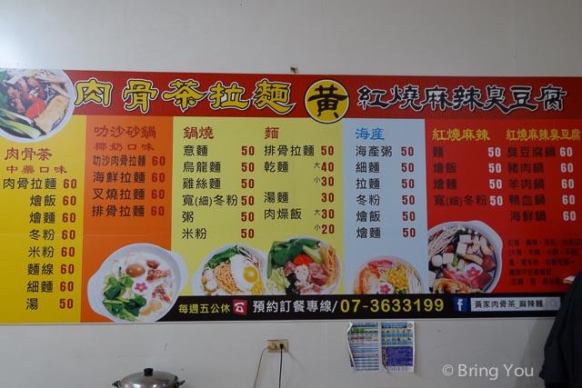 楠梓右昌肉骨茶拉麵-6