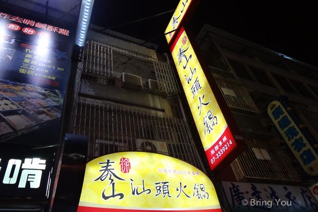 泰山汕頭火鍋-6