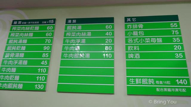 高雄金溫州餛飩麵