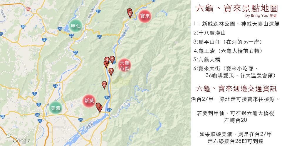 六龜寶來旅遊景點地圖