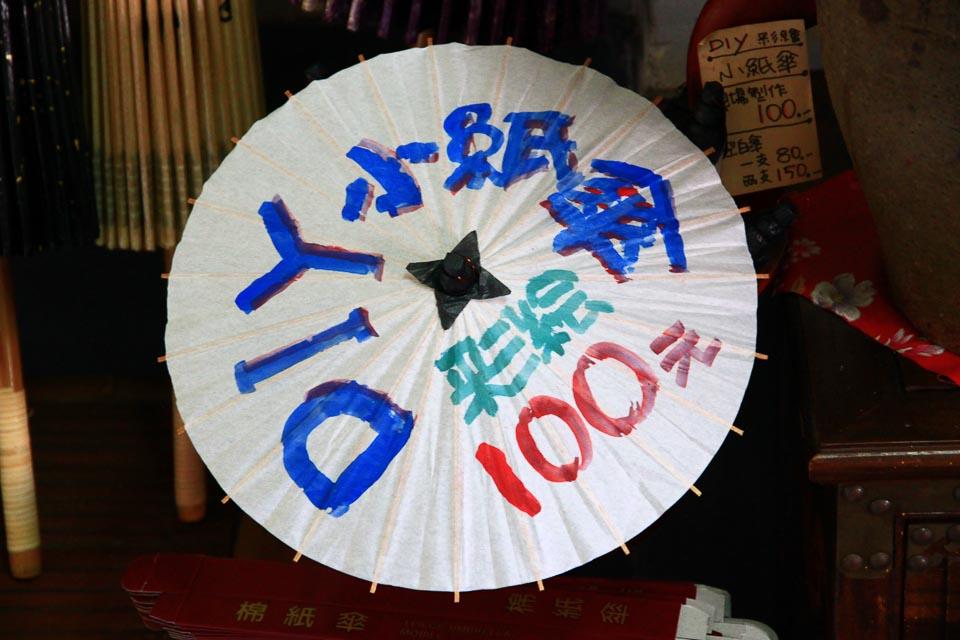 美濃廣進勝紙傘-14