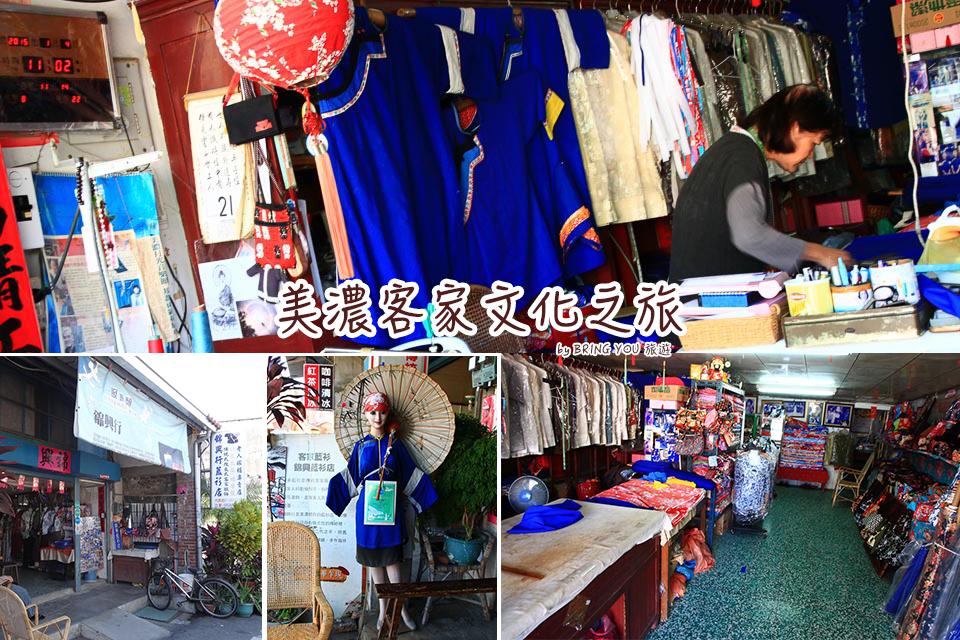 象徵客家刻苦耐勞的傳統服飾 - 藍衫