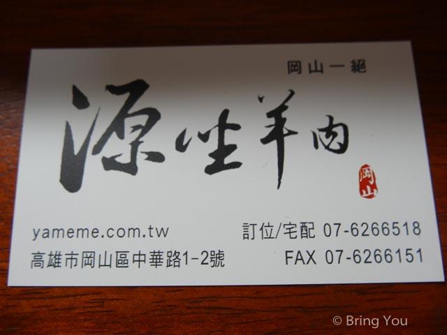 高雄美食菜單-10