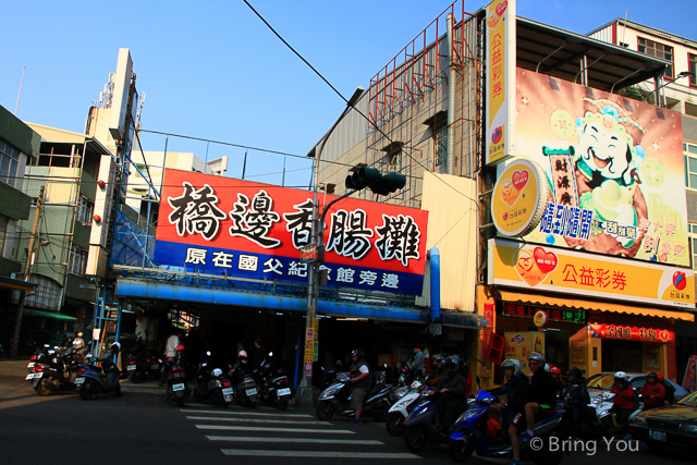 鳳山美食 橋邊香腸攤-3