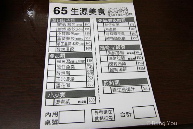 鳳山美食 生源小籠包-9