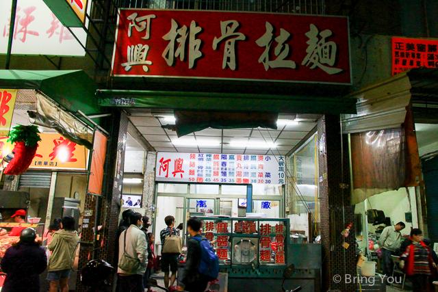 鳳山美食 阿興排骨拉麵-3