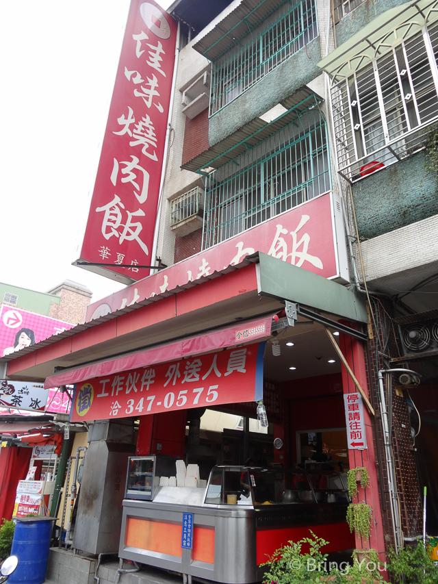 佳味燒肉飯-5
