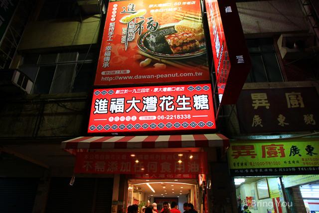 台南赤崁樓美食-32