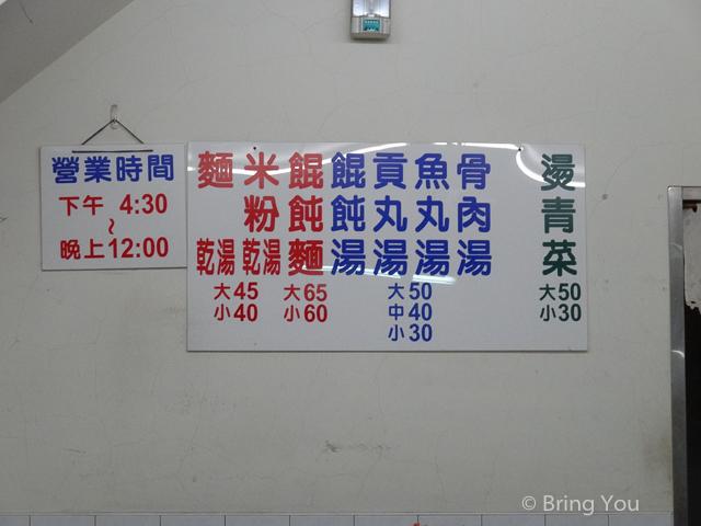 汕頭麵-3