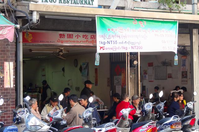華新街 緬甸美食-7