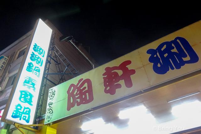 陶軒涮涮鍋-12