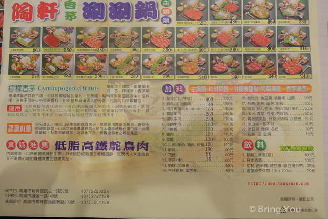 陶軒涮涮鍋