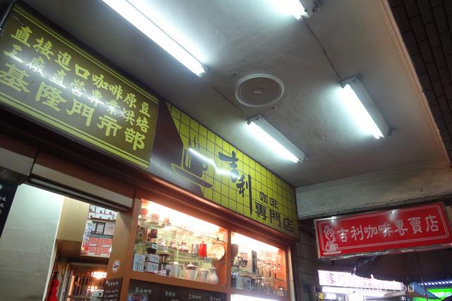 基隆火車站附近美食-21