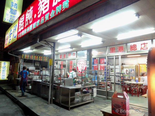 屏東里港餛飩豬腳李記-8