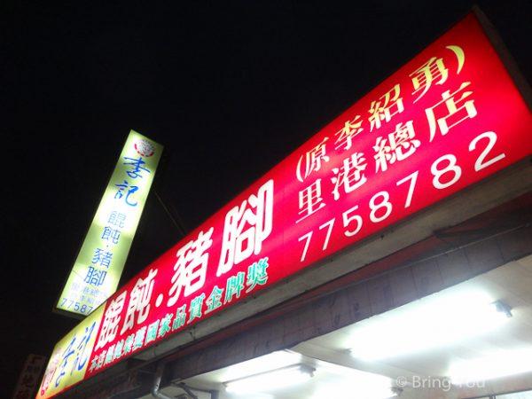 屏東里港餛飩豬腳李記-9
