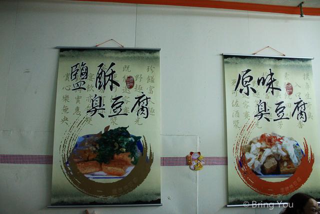 岡山臭豆腐 高雄美食-7