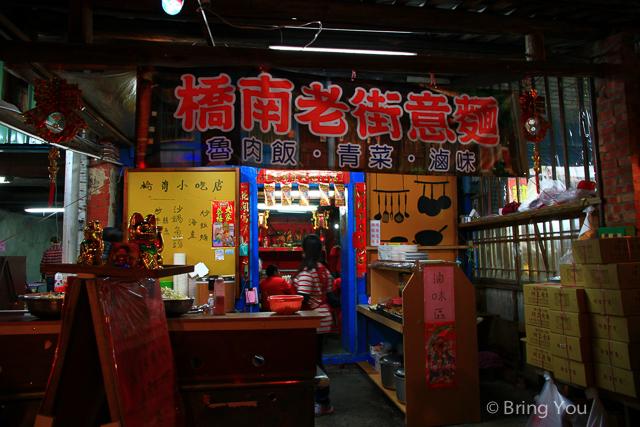 橋南老街台南旅遊-13