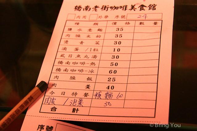 橋南老街台南旅遊-20