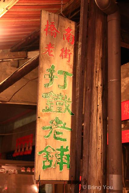 橋南老街台南旅遊