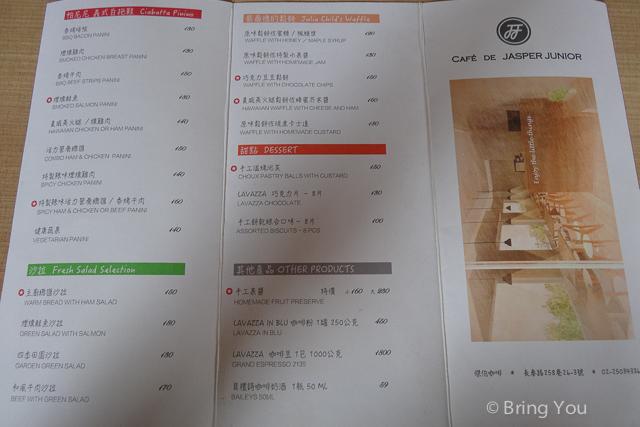 臺北咖啡廳 Jasper Junior-2