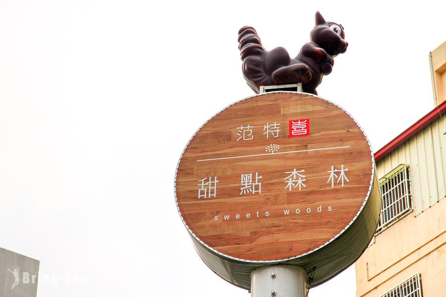 台中綠光計畫范特喜文創聚落