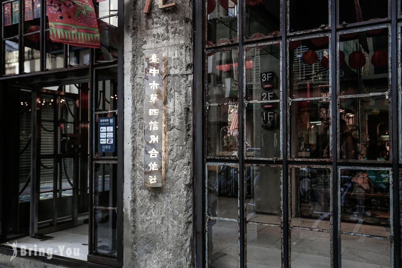 【宮原眼科二店】台中市第四信用合作社:來去宮原眼科分店感受銀行吃冰淇淋的樂趣